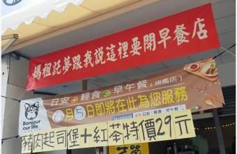 2019 06 01 231114 - 日安輕食早午餐   紅布條超吸睛,媽祖託夢要在西屯區開早餐店!!