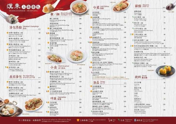 2019 06 04 105030 - 台南南紡購物中心美食推薦,從蒸點到甜品都有的漢來上海湯包,18摺湯包不能錯過