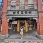 [台北 大稻埕餐廳景點懶人包]約會餐廳  霞海城隍廟求桃花熱門點 通通都在大稻埕裡