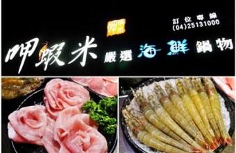 2019 09 14 013903 - 豐原火鍋|呷蝦米嚴選海鮮火鍋~不是吃到飽也能吃好飽 菜盤可換鮮蝦、蛤蜊或鮮魚
