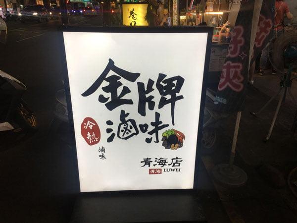 2019 10 12 200604 - 青海路滷味宵夜,金牌滷味冷熱滷選擇性超多,闆娘是混血美女的感覺