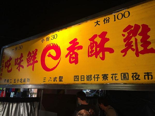 2019 10 13 162357 - 台南小北成功夜市,吃味鮮鹽酥雞人潮滿滿超誇張,台南宵夜必吃