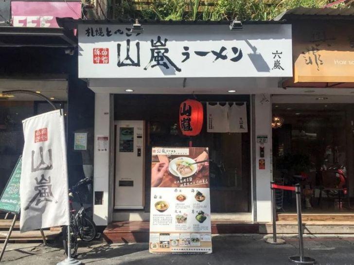 2019 10 15 190638 - 台北大安區日本料理有哪些?大安區日式料理懶人包