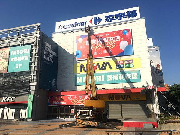 2019 10 18 220948 - 家樂福接手台糖量販店!西屯店將於11/15盛大開幕