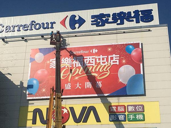 2019 10 18 220952 - 家樂福接手台糖量販店!西屯店將於11/15盛大開幕
