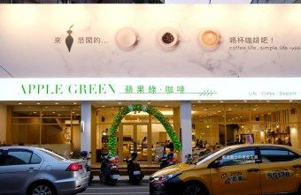 2019 10 18 221940 - 蘋果綠咖啡台中黎明門市-台中首間蘋果綠咖啡,白色系明亮空間,多那之新品牌
