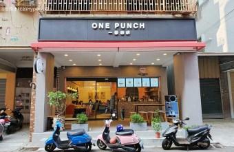 2019 11 19 094836 - ONE PUNCH一拳咖啡│店名很逗趣但和一拳超人沒關係的舒芙蕾鬆餅專賣店,在中國醫附近~