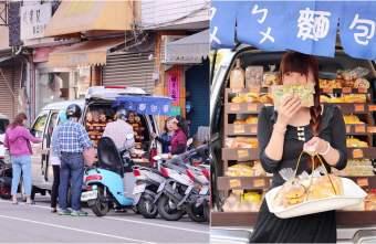 2019 11 29 041233 - 台中麵包甜點_ㄅㄨㄅㄨ麵包車:排隊麵包車大里/大雅/東興路出沒 最便宜5個100元2.5小時快閃完售!