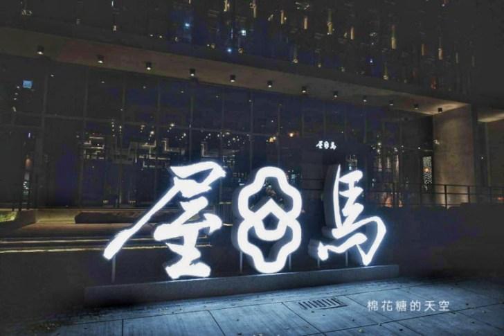 2019 12 03 230149 - 台中最新屋馬分店!明天開始試營運~