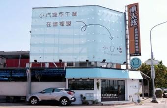 2019 12 15 105331 - 小方塊L&C-藍白色系小清新南屯區轉角咖啡早午餐,車太炫洗車廣場旁