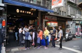 2020 01 18 124300 - [松江南京站美食 富霸王豬腳] 超人氣排隊豬腳專賣店 魯肉飯、魯蛋、小菜也很正點