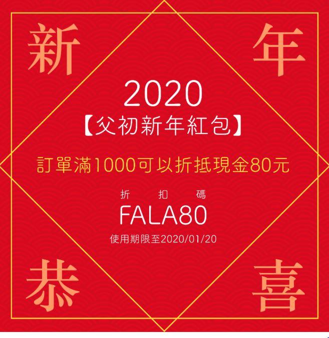 2020 01 18 171309 - 109年1月台中限定優惠!買一送一、年貨大街、壽星優惠、+1元多1件