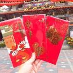 台中市鼠年新春小紅包,初一、初二在九間宮廟發放「錢鼠」小紅包!