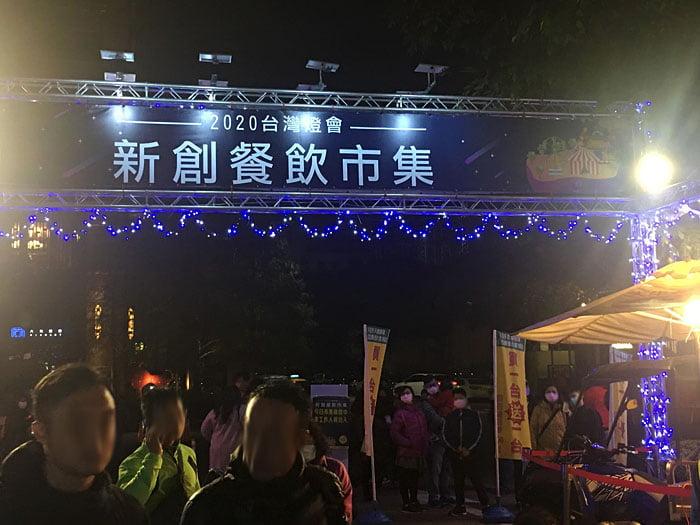 2020 01 28 223055 - 2020台灣燈會新創餐飲市集!攤位多人潮不少,賞燈記得戴口罩