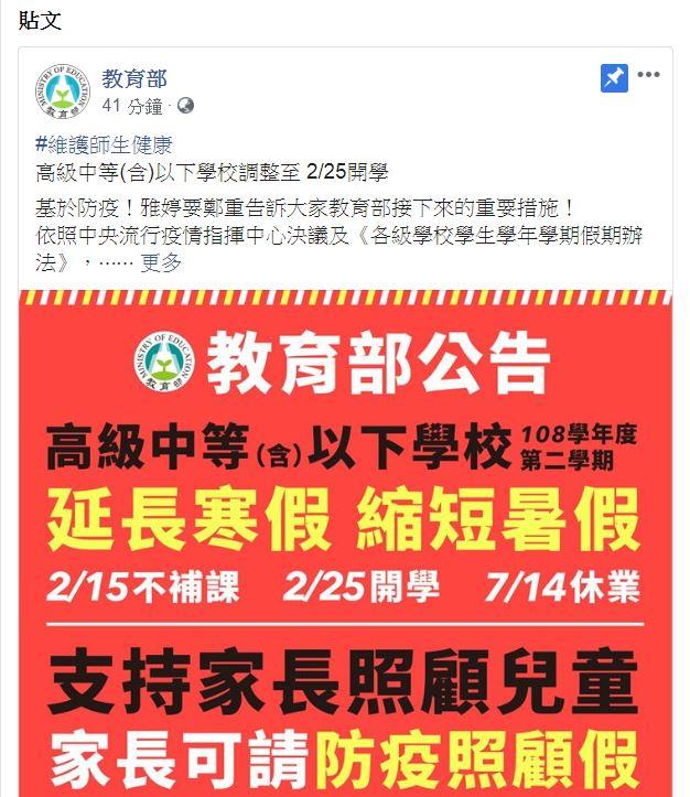 2020 02 02 173702 - 快訊~教育部宣布高中以下延後開學