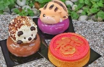 2020 02 05 160951 - 台中超可愛刺蝟甜點,萌到讓人捨不得吃!還有春節限定福氣檸檬塔,只販售到元宵節~