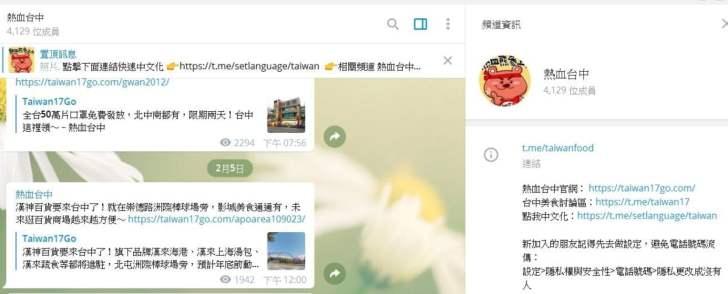 2020 02 07 154322 - 台灣Telegram group彙整!Telegram訂閱、頻道、群組一次報你知