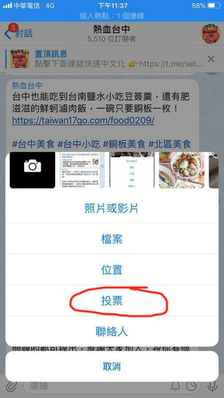 2020 02 10 001219 - Telegram投票教學超簡單,不用telegram投票機器人也能用內建的建立