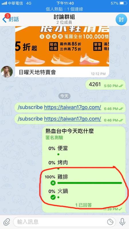 2020 02 10 001235 - Telegram投票教學超簡單,不用telegram投票機器人也能用內建的建立