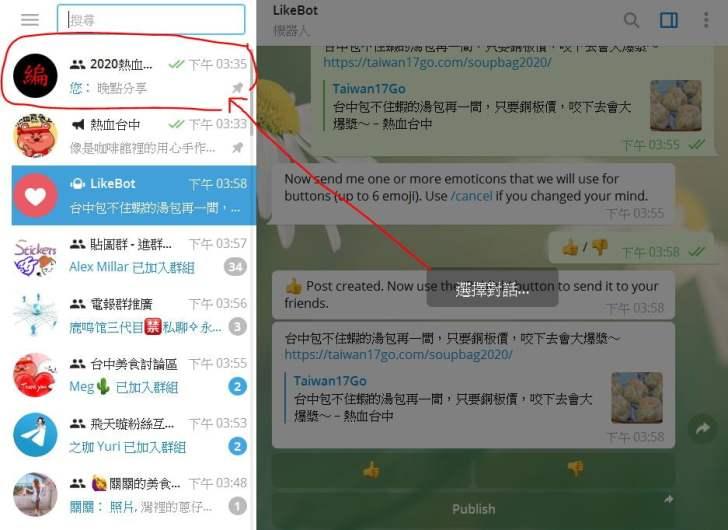 2020 02 10 160157 - telegram頻道如何設定FB按讚功能!使用LikeBot附加按鈕讓訊息更有趣