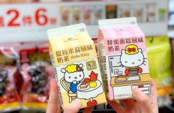 2020 02 13 130033 - Hello Kitty迷快衝!蜜蜂工坊新推出提拉米蘇、蜂蜜蛋糕風味奶茶,包裝讓人捨不得喝阿