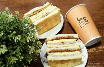 2020 03 25 110331 - 豐原早餐推薦│卯食,號稱台中版的丹丹漢堡來啦!