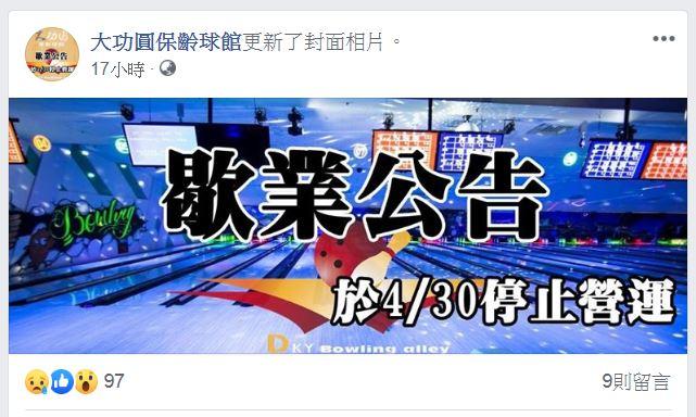 2020 03 25 132346 - 台中26年老字號大功圓保齡球館將於4月30結束營業,是屬於不少台中人的成長回憶