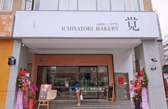 2020 03 30 092051 - 一覚ichisatori bakery高級食パン専門店│台中第一間日本最高級生吐司專門店