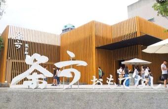 2020 03 30 224743 - 輕井澤旗下燒肉品牌,茶六燒肉堂,承襲一貫日式裝潢,餐點水準不輸屋馬!