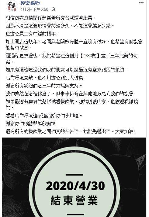 2020 04 11 203955 - 台中高級火鍋鍠樂鍋物將於4月底結束營業!想吃鍋拍照的網美只剩下這個月囉