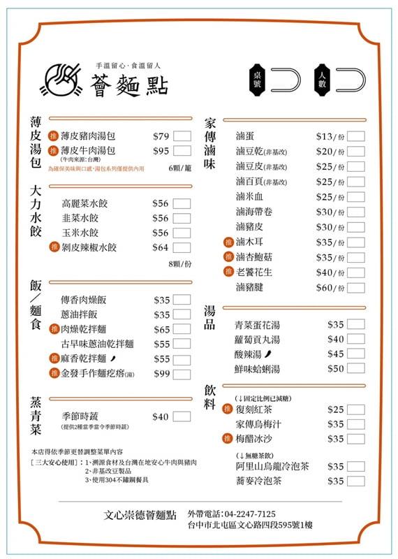 2020 04 20 152346 - 熱血採訪│接手錵鑶日本料理,北屯薈麵點即將開幕啦!菜單、店內環境搶先看!
