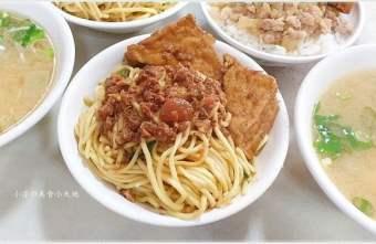 2020 05 01 121017 - 台中傳統早午餐│香香小吃,炒麵+油豆腐+味噌湯只要50元,就能吃飽飽的銅板美味