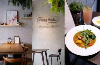 2020 05 01 191101 - Pecko Pecko│大墩十二街新開早午餐店家,餐點用心可飽足,也有披薩跟飯食選項