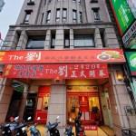 主廚來自韓國大邱的韓式中華料理,想吃韓劇裡常見的黑嚕嚕炸醬麵來The劉就有喔!