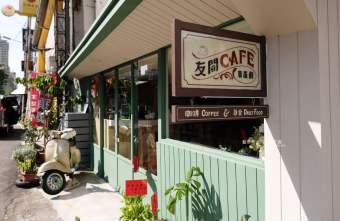 2020 06 07 115200 - 友間Cafe賣蛋餅│是早餐店也是咖啡館,可愛土角厝小店