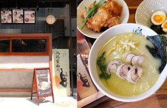 2020 06 12 114200 - 北穗製麵所│自製麵條,日本老闆在公益路巷弄美食的雞白湯底拉麵