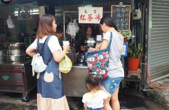 2020 06 20 135043 - 袋裝紅茶邊逛邊喝才對味,第五市場古早味的太空紅茶冰~