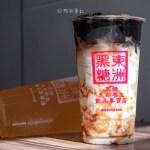 熱血採訪│只有這三天黑蛋奶買一送一!台南東洲黑糖奶台中學士店新開幕