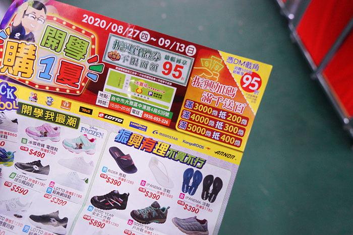 2020 08 27 013039 - 熱血採訪│台中8月鞋廠開倉,只有十幾天,樣品鞋、福利品一次滿足,加1元再多一件