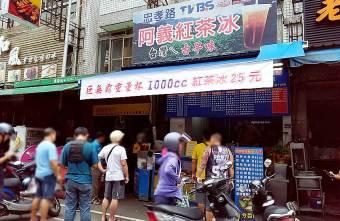 2020 09 01 084005 - 阿義紅茶冰|重量杯1000cc紅茶冰25元!台灣古早味茶飲,忠孝夜市排隊飲料店,第三市場旁國賓影城斜對面