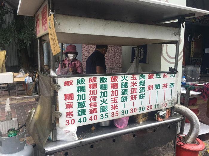 2020 10 06 222608 - 陝西路無名飯糰│料多實在一顆超飽滿,媽媽味的古早味飯糰