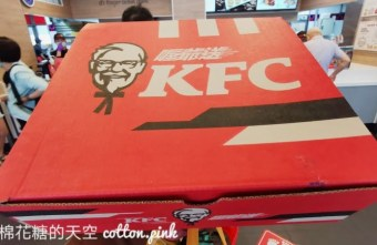 2020 10 09 131235 - 國慶連假大吃炸雞超划算!九塊雞桶只要299元優惠碼看這裡~