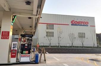 2020 10 19 182243 - 好市多北台中加油站10/19率先試營運,預計10/23開幕,會員獨享最新油價看這裡。