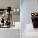 VWIII草悟道|世界咖啡沖煮大賽冠軍王策咖啡廳VWI by CHADWANG展店台中