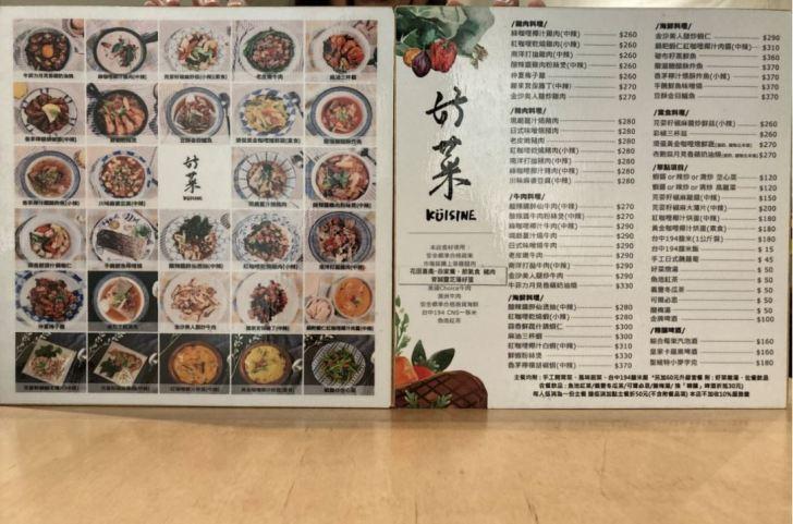 2020 11 15 211915 - 模範街美食 鄰近勤美誠品,隱身在模範街的美食好菜Küisine,台式家常菜、日式料理、南洋風味亞洲菜系一次滿足