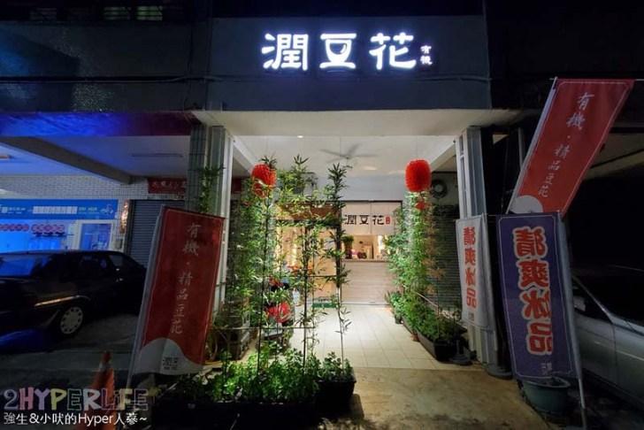 2020 11 30 213129 - 健康取向的有機豆花專賣店,潤豆花店內招牌在豆花上加了雪花冰好特別!