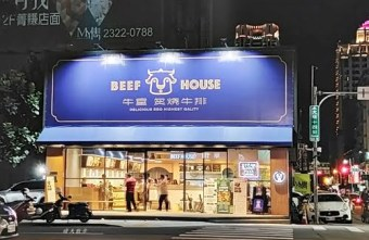 2020 12 10 193346 - 台中吃到飽|牛室炙燒牛排台中大墩店~點排餐附自助沙拉吧吃到飽,熱炒、熟食、披薩、飲料、甜點通通有,平日特餐299起,大墩路美食