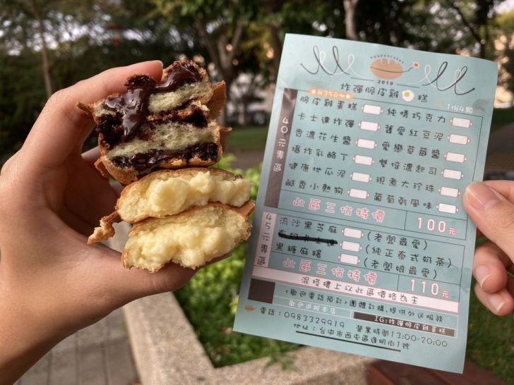 2020 12 12 164446 - 西屯區雞蛋糕|逢甲公園旁的炸彈脆皮雞蛋糕,雞蛋造型一咬就爆餡~
