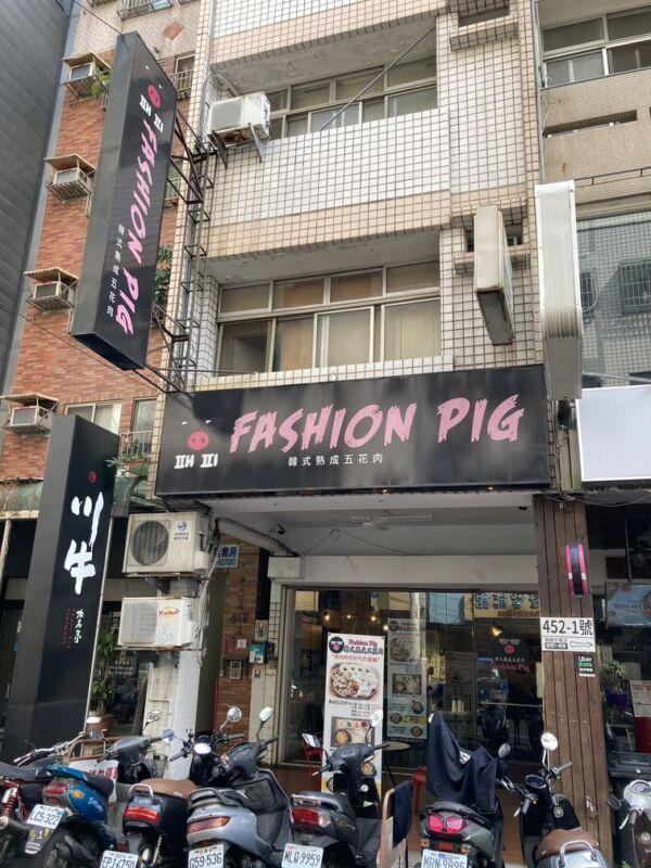 2020 12 21 002358 - 西區韓式料理|道地韓國人開的FASHION PIG 韓式熟成五花肉,總是客滿不訂位吃不到,大推肥而不膩的烤五花肉~