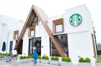 2020 12 22 074335 - 國道高速公路上最夢幻的白色建築,居然還有好久不見的麥當勞叔叔!星巴克 Starbucks 泰安南門市